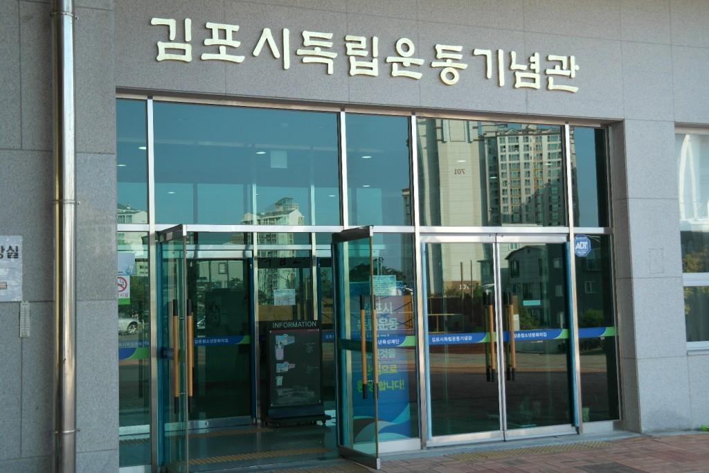 김포시독립운동기념관