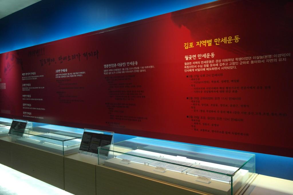 김포 지역별 만세운동에 관한 내용이 적힌 판넬
