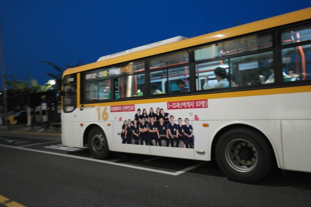 16번 시내버스