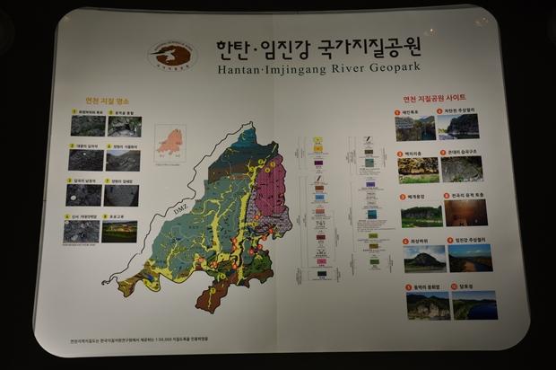 한탄, 임진강 국가지질공원