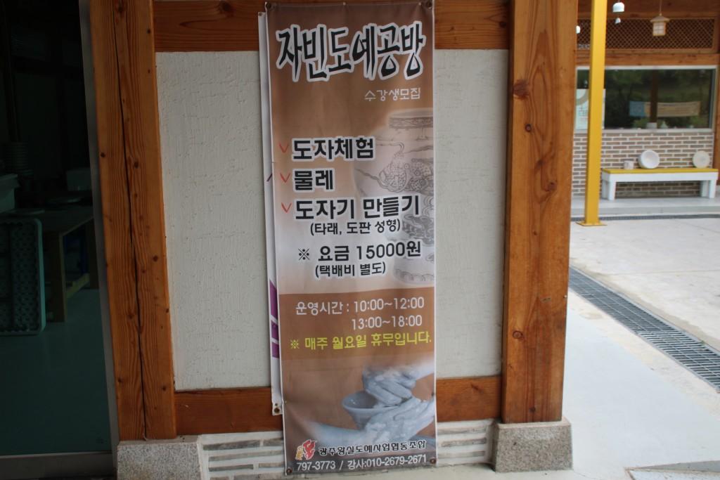 도자기,물안개공원,우렁이살 046