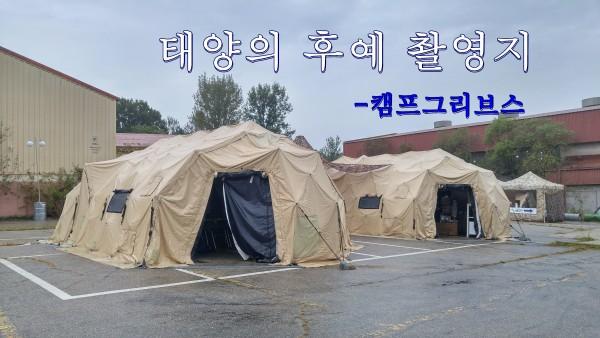 태양의 후예 촬영지/캠프그리브스에서 드라마 속 주인공이 되다
