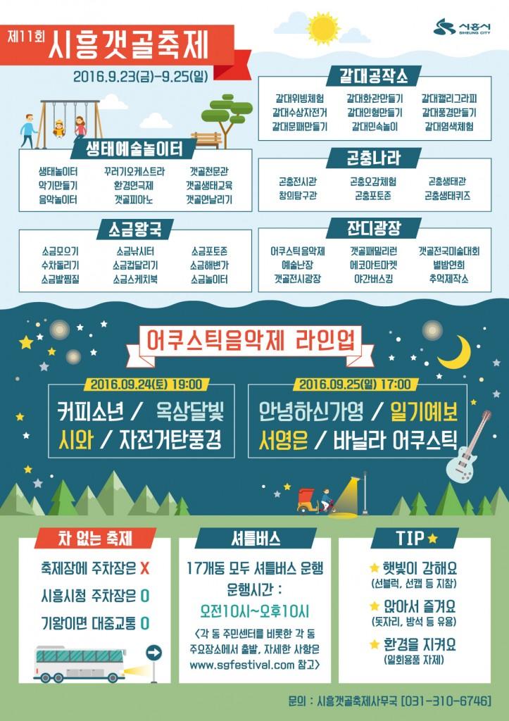 포맷변환_시흥갯골축제_포스터 (2)