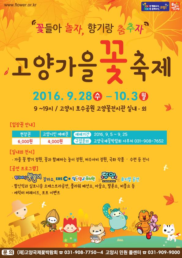 2016고양가을꽃축제_각종게시판3