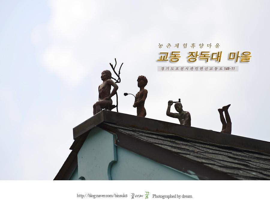 2016.9.7교동 장독대 마을psd