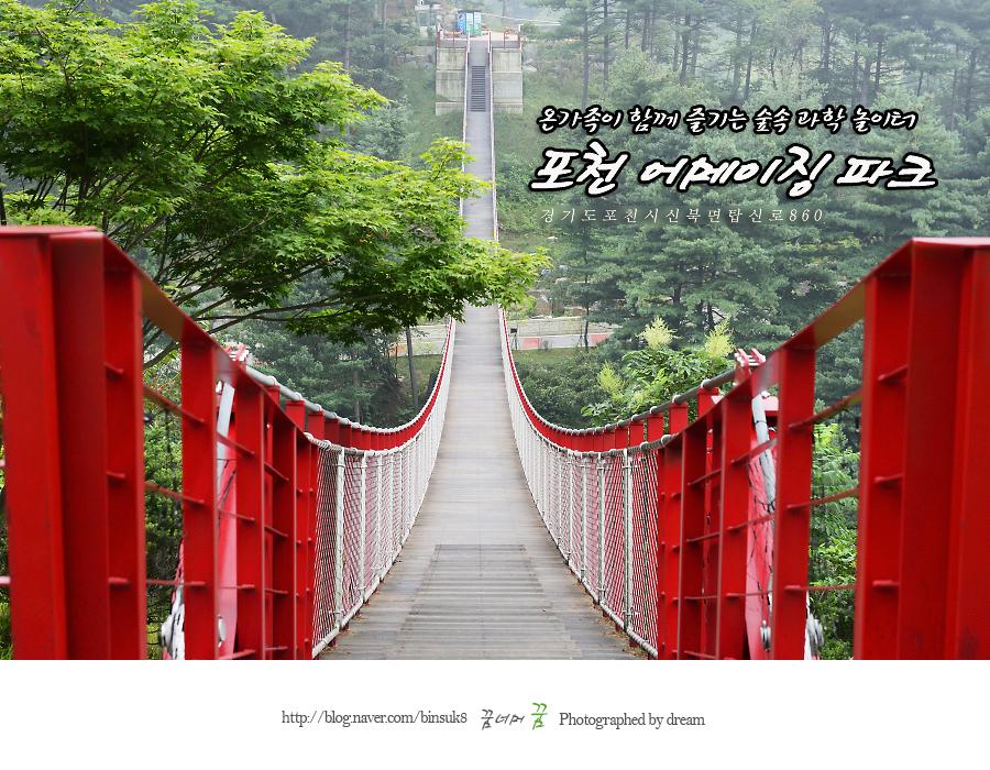2016.9.7포천 어메이징파크