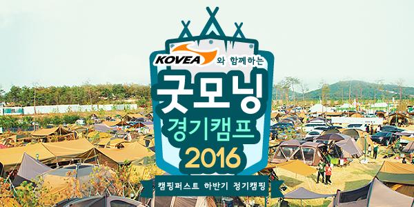 굿모닝 경기캠프 2016