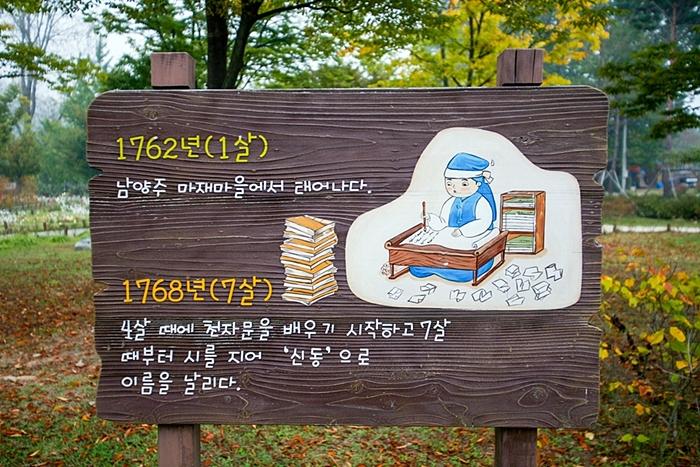 다산생태공원 004