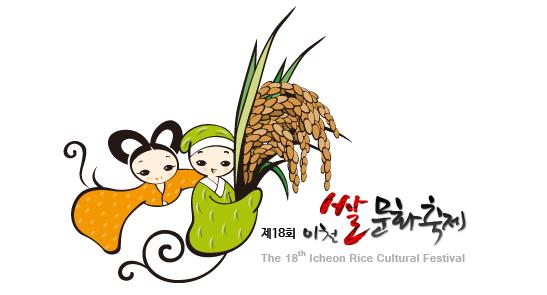 제18회 이천쌀문화축제