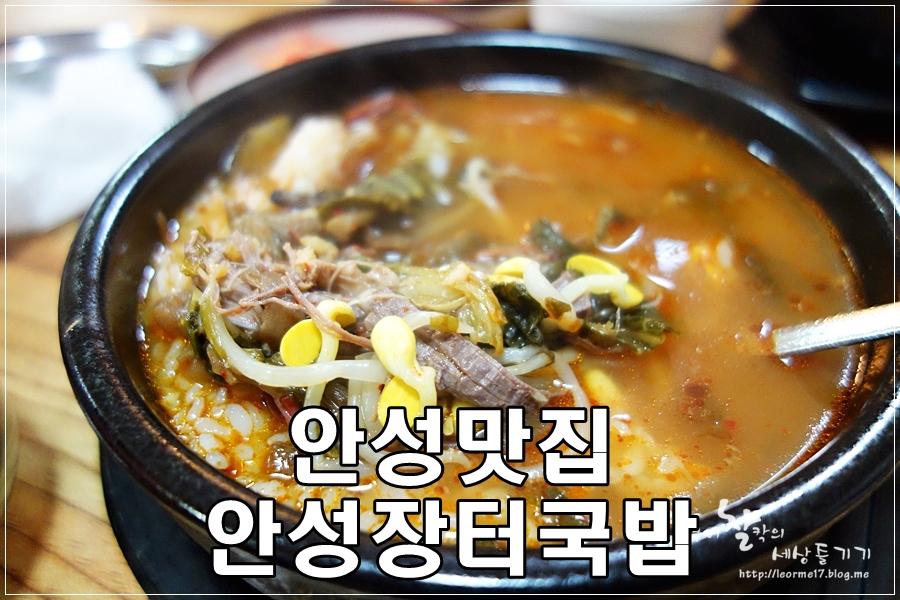 안성장터국밥 (14)