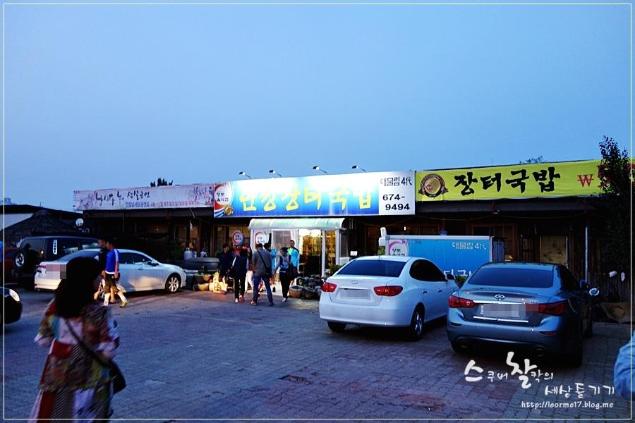 안성장터국밥 (1)