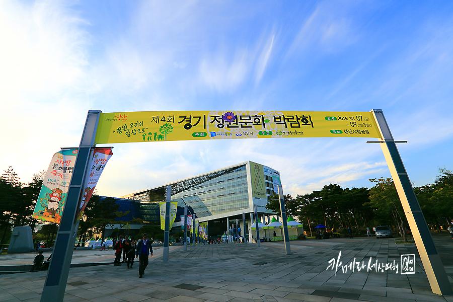 성남시청공원에서 열린경기정원박람회