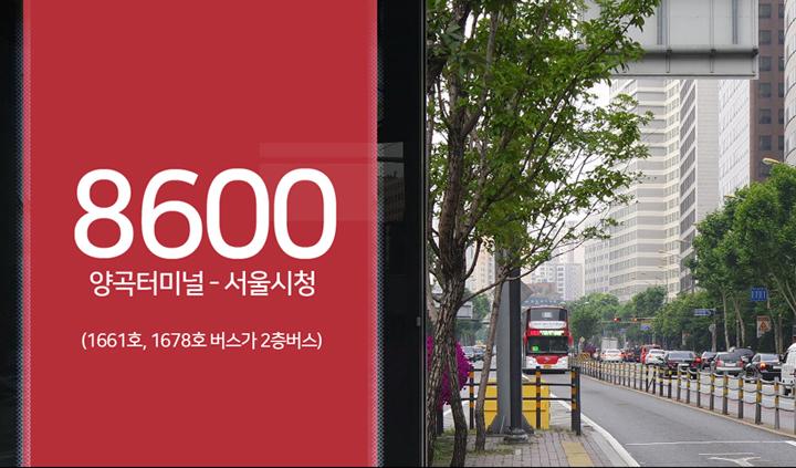 8600번