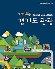 경기관광가이드북_국문