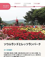 경기관광가이드북_일본어