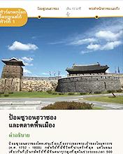 경기관광가이드북_태국어