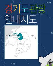 경기관광안내지도_국문
