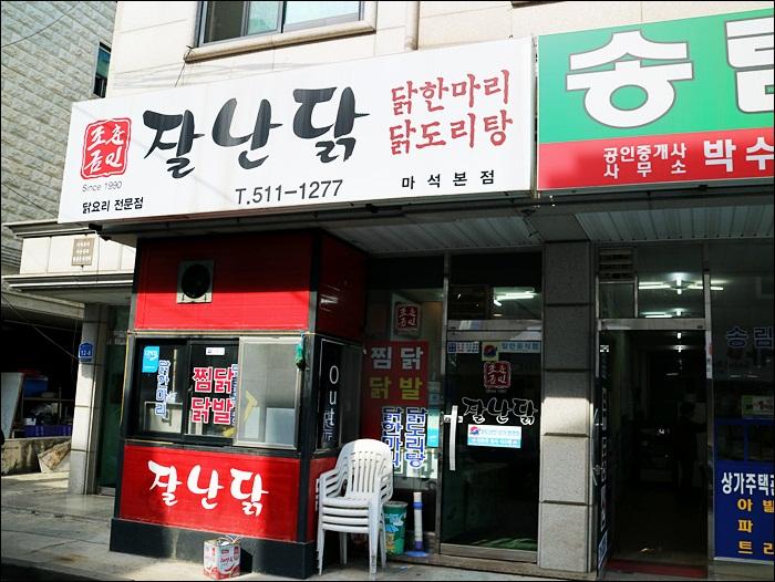 남양주 ,마석맛집 071