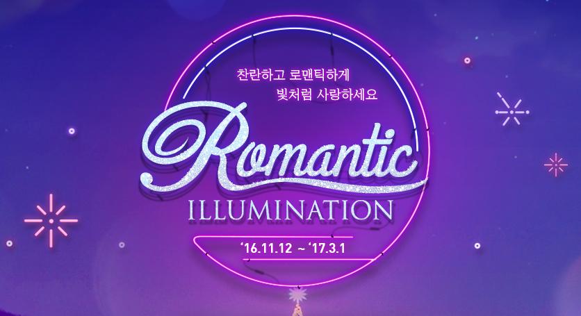 로맨틱 일루미네이션