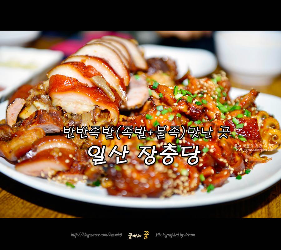 2016.11 일산맛집 장충당-1