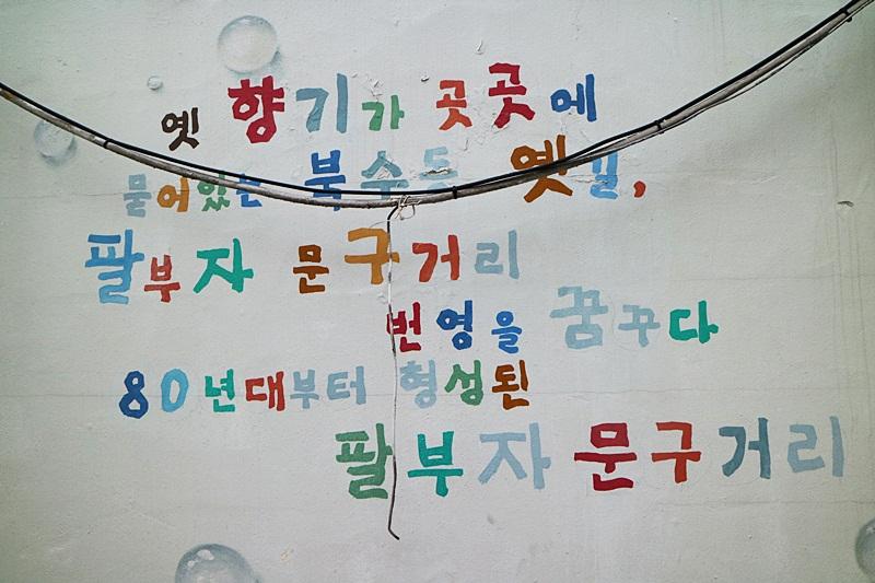 고이비토, 반품매장,신동태, 수원화성 528