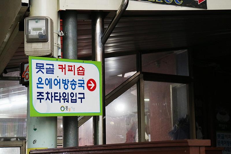 고이비토, 반품매장,신동태, 수원화성 679