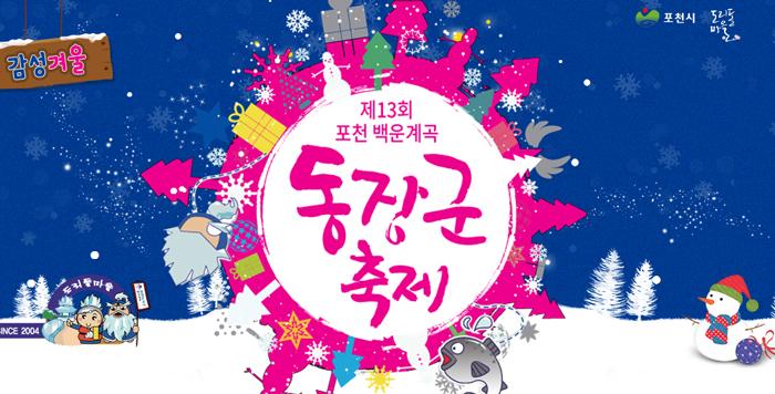 제13회 포천 동장군 축제