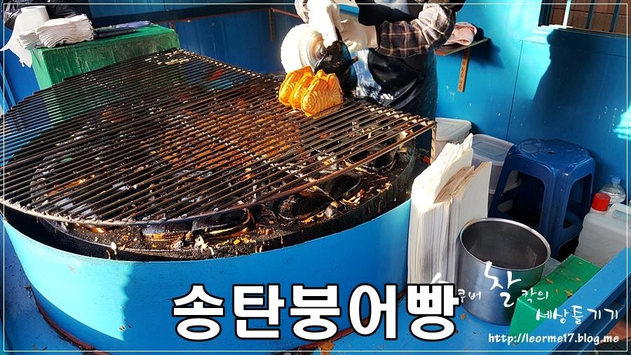 송탄붕어빵_(14)