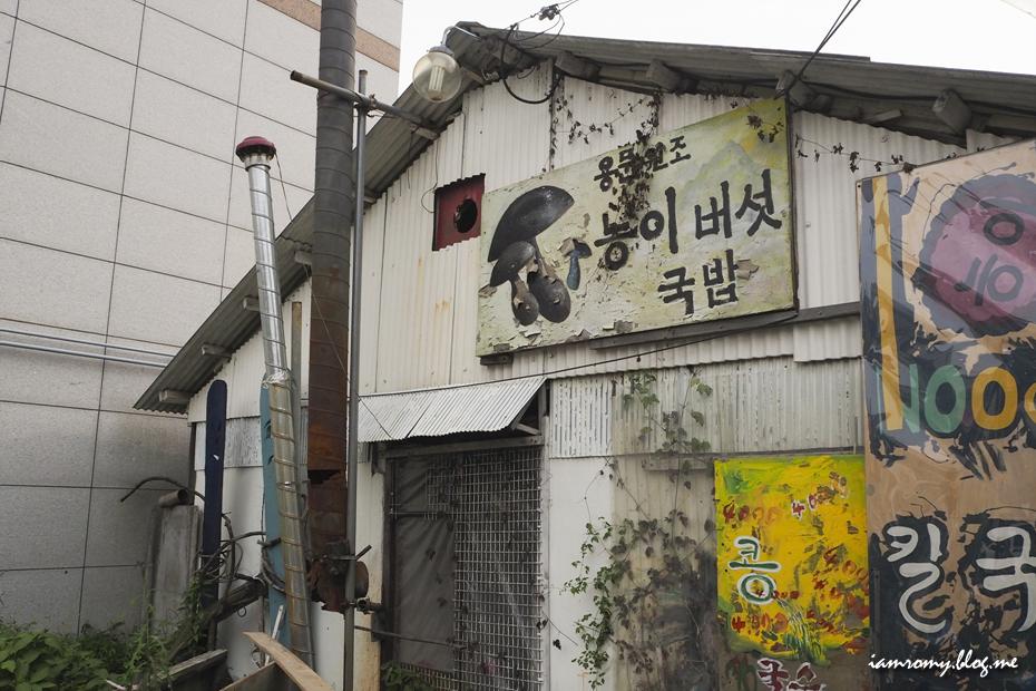 용문원조능이버섯국밥_003