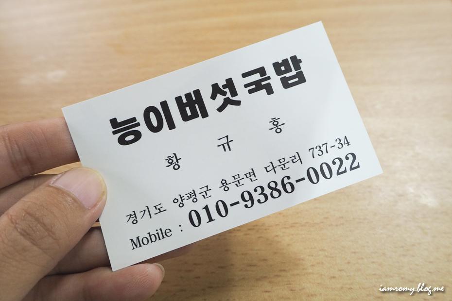 용문원조능이버섯국밥_005