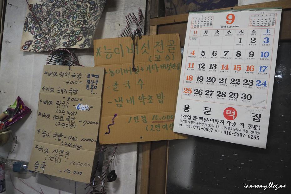 용문원조능이버섯국밥_029