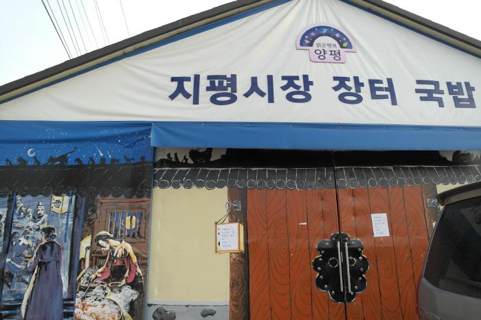 지평시장 장터 국밥