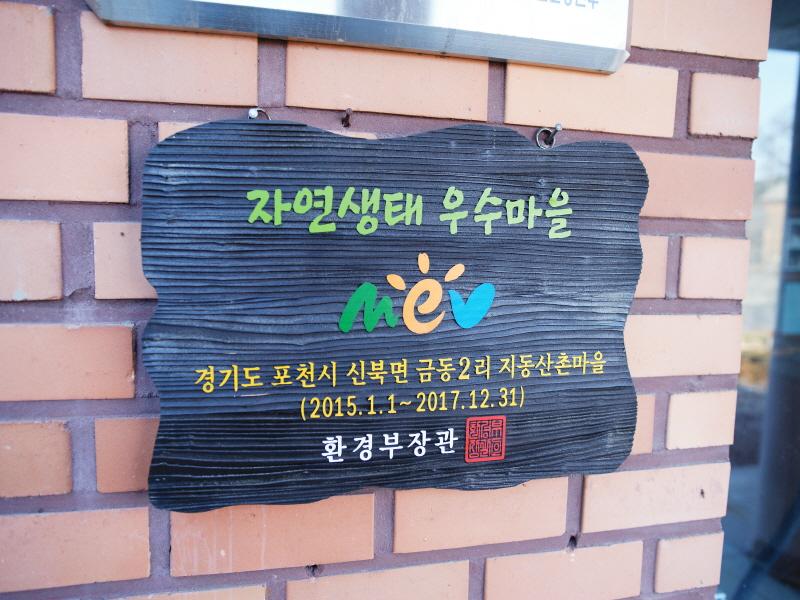 2016 우수 산촌마을 여행 경기도 포천 지동산촌마을
