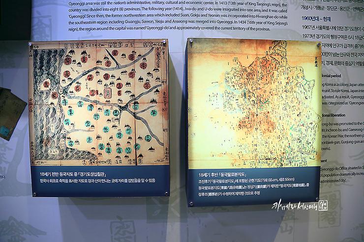 경기도 역사에 대한 설명