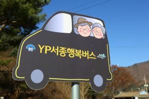 'YP서종행복버스