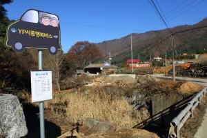'YP서종행복버스 표지판