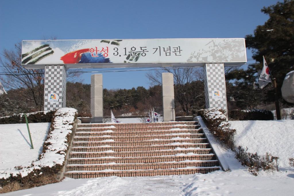 석남사,31기념관,안성시장,설렁탕 004