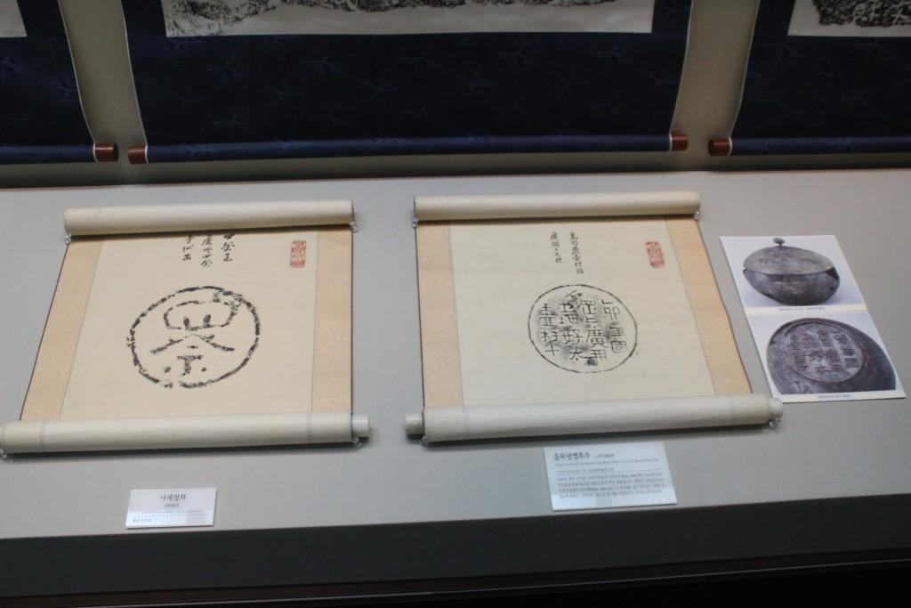 수원박물관,역사,서예,여민동락 052