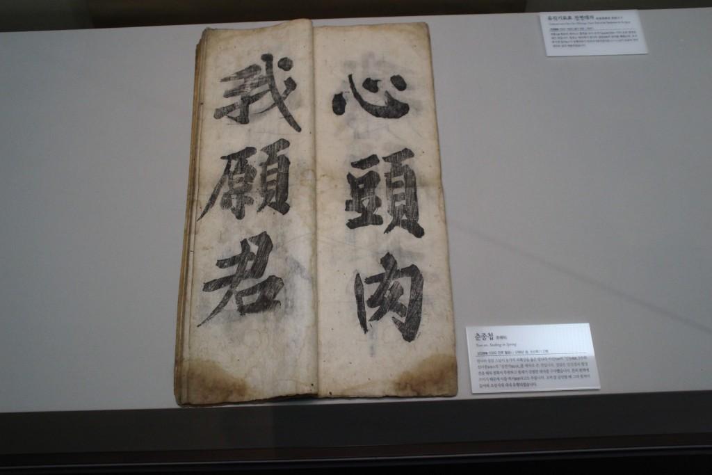 수원박물관,역사,서예,여민동락 054