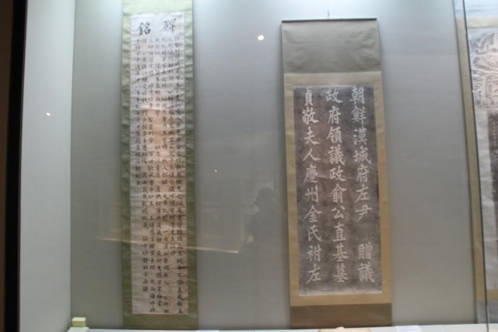 수원박물관,역사,서예,여민동락 056