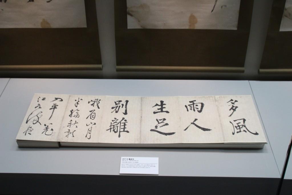 수원박물관,역사,서예,여민동락 064