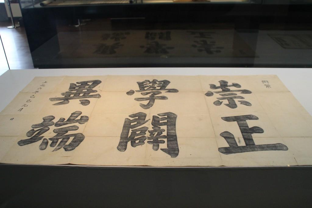 수원박물관,역사,서예,여민동락 066