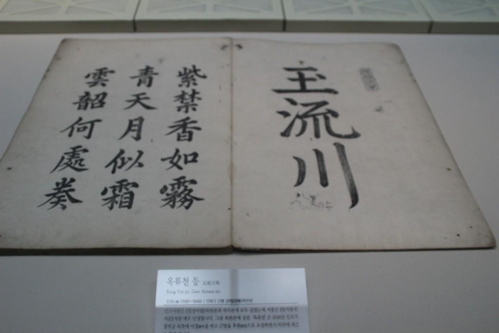 수원박물관,역사,서예,여민동락 068