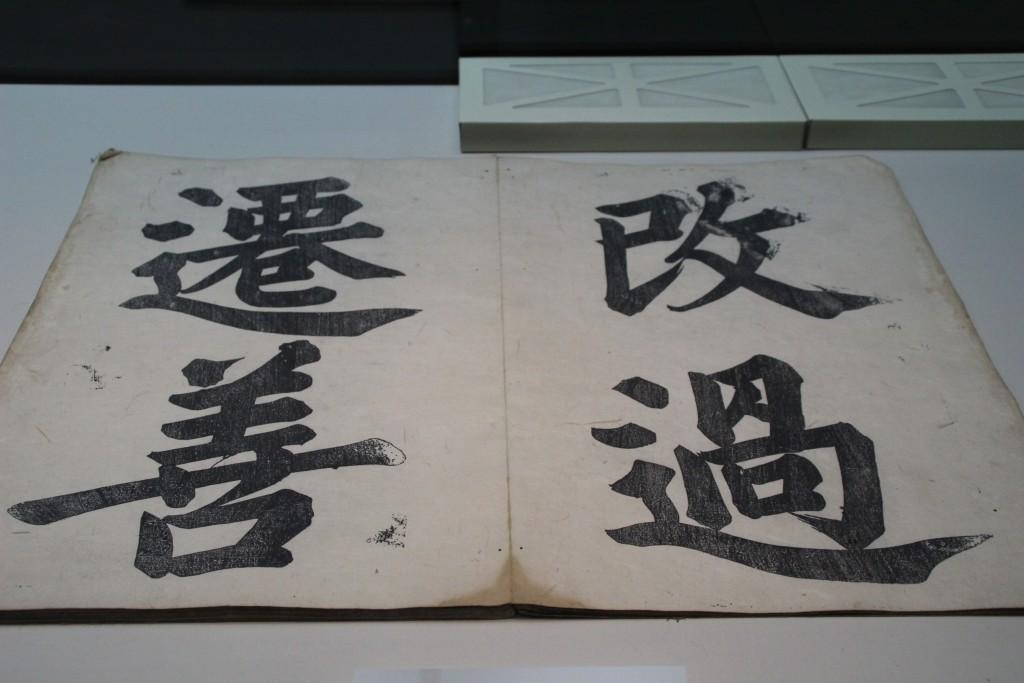 수원박물관,역사,서예,여민동락 070