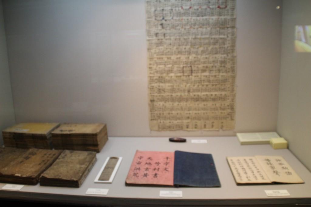 수원박물관,역사,서예,여민동락 133