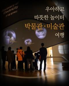 경기도 박물관·미술관 여행