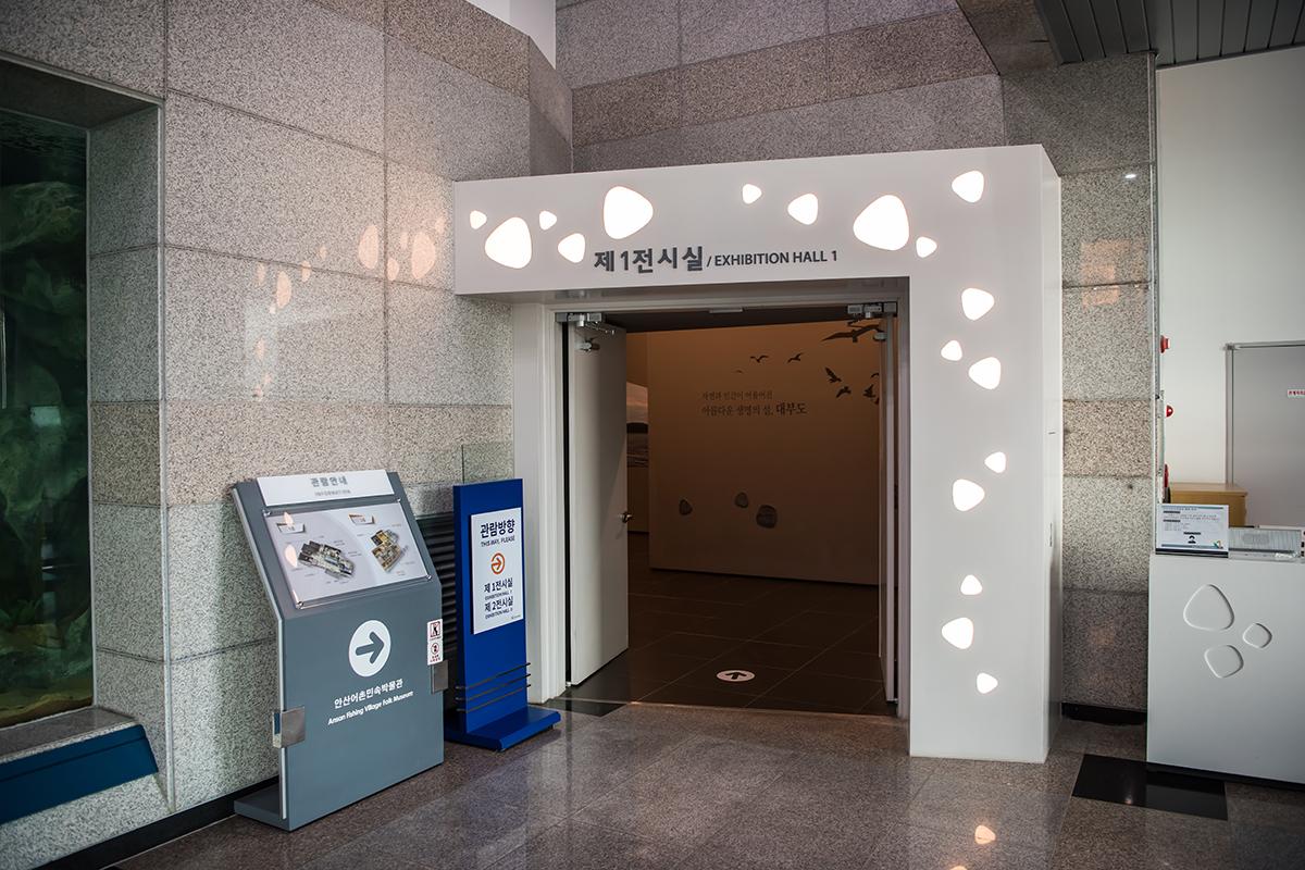 04 안산어촌민속박물관