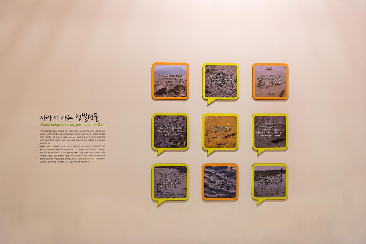 10 안산어촌민속박물관