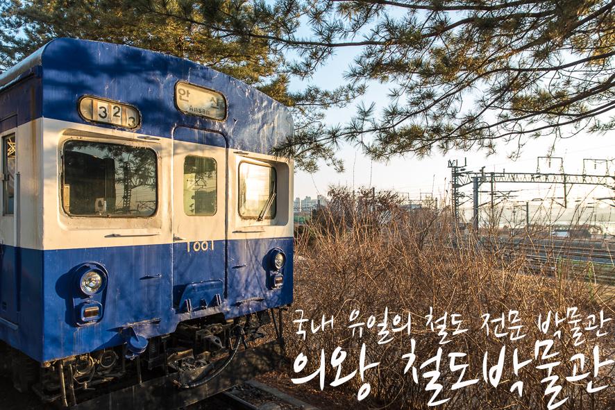 국내 유일의 철도 전문 박물관 의왕 철도박물관