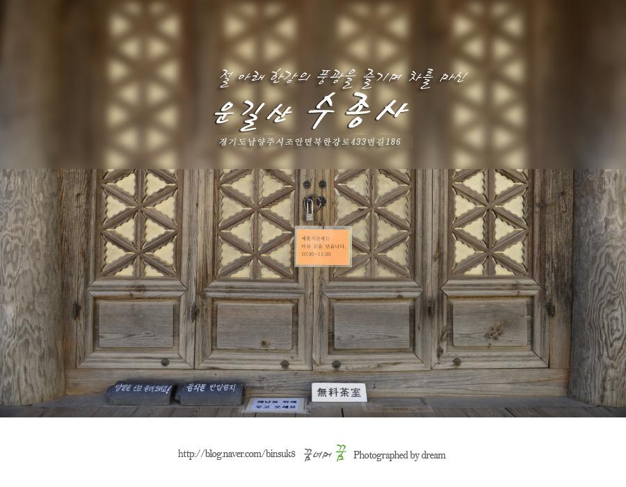 2017.1.11남양주 운길산 수종사